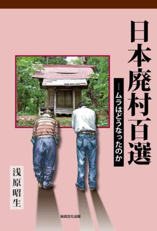 日本廃村百選
