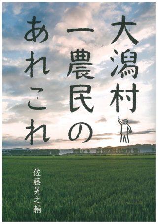 "<span class=""title"">大潟村一農民のあれこれ</span>"
