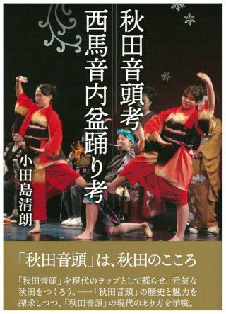 "<span class=""title"">『秋田音頭考・西馬音内盆踊り考』</span>"