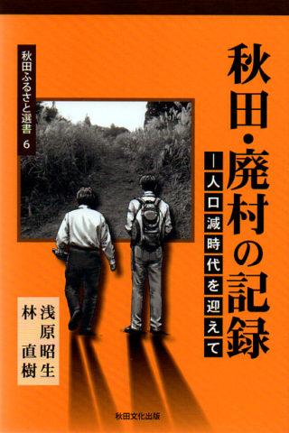 秋田・廃村の記録 —人口減時代を迎えて(秋田ふるさと選書6)