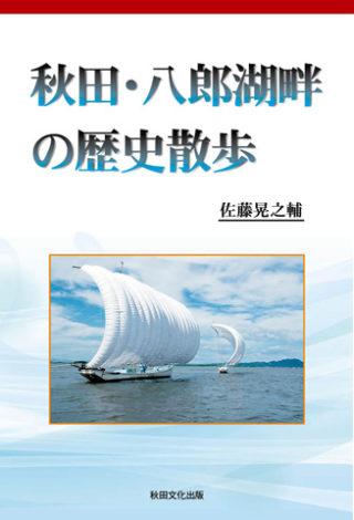 秋田・八郎湖畔の歴史散歩