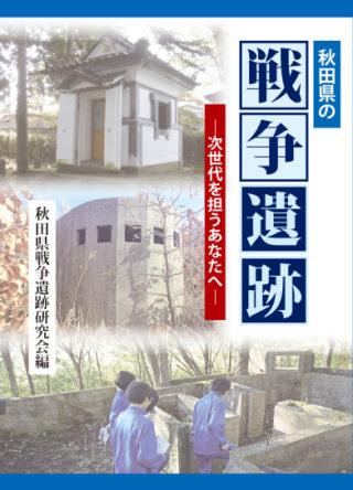 """<span class=""""title"""">秋田県の戦争遺跡</span>"""